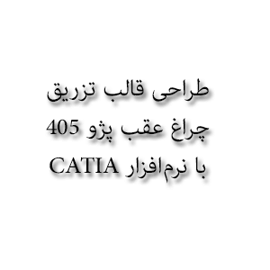 طراحي قالب تزريق چراغ عقب پژو 405 با نرمافزار CATIA